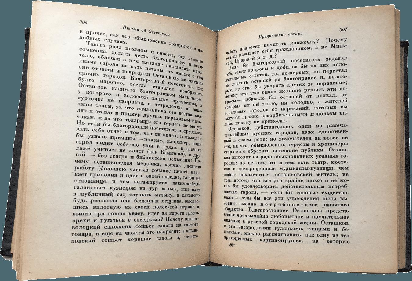 Книга выглядит старой, но все страницы на месте