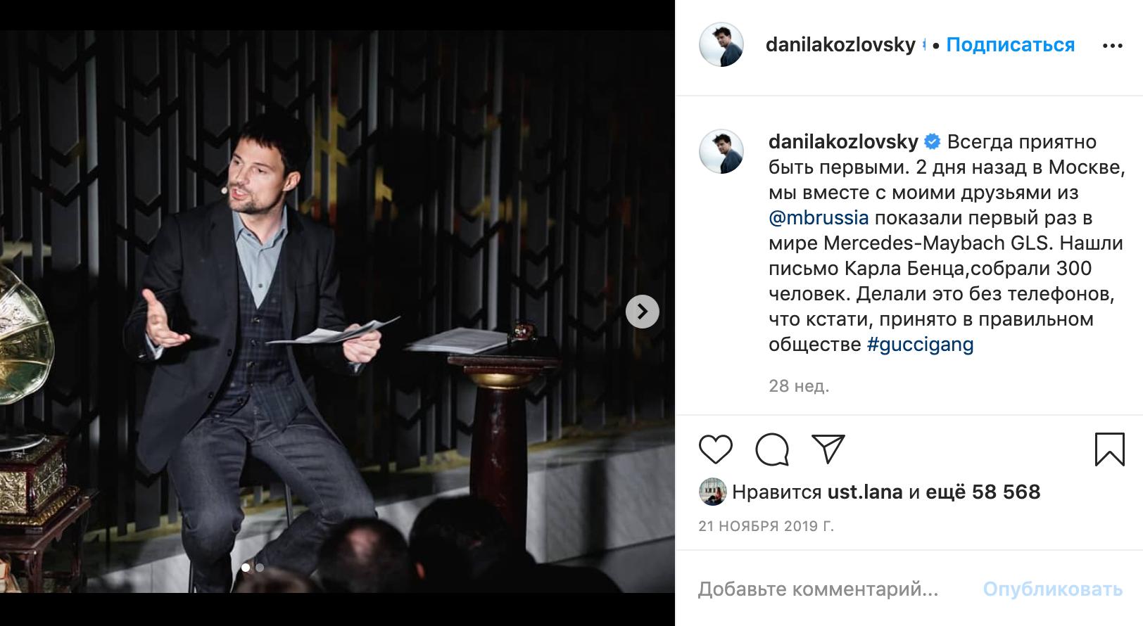А вот Данила Козловский в костюме от Gucci на каком-то мероприятии. Актер — амбассадор этого бренда
