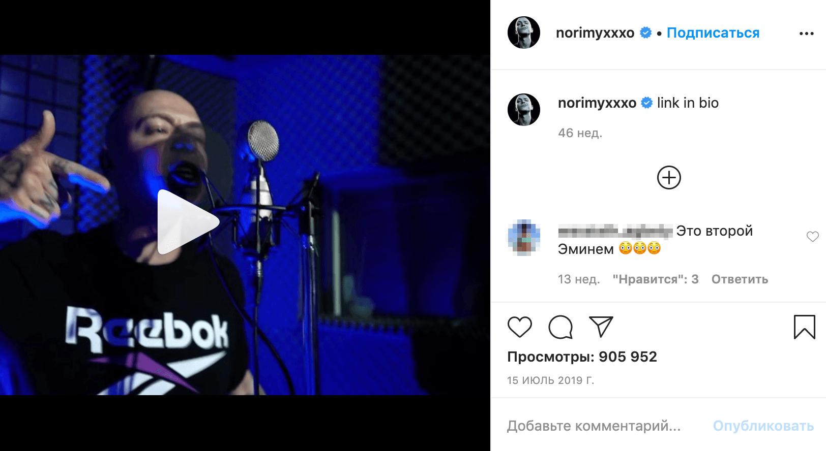 Оксимирон записывает трек в футболке от Reebok, он амбассадор этого бренда. Ощущение, что в этом посте нет рекламы и будто рэпер действительно так одевается в обычной жизни