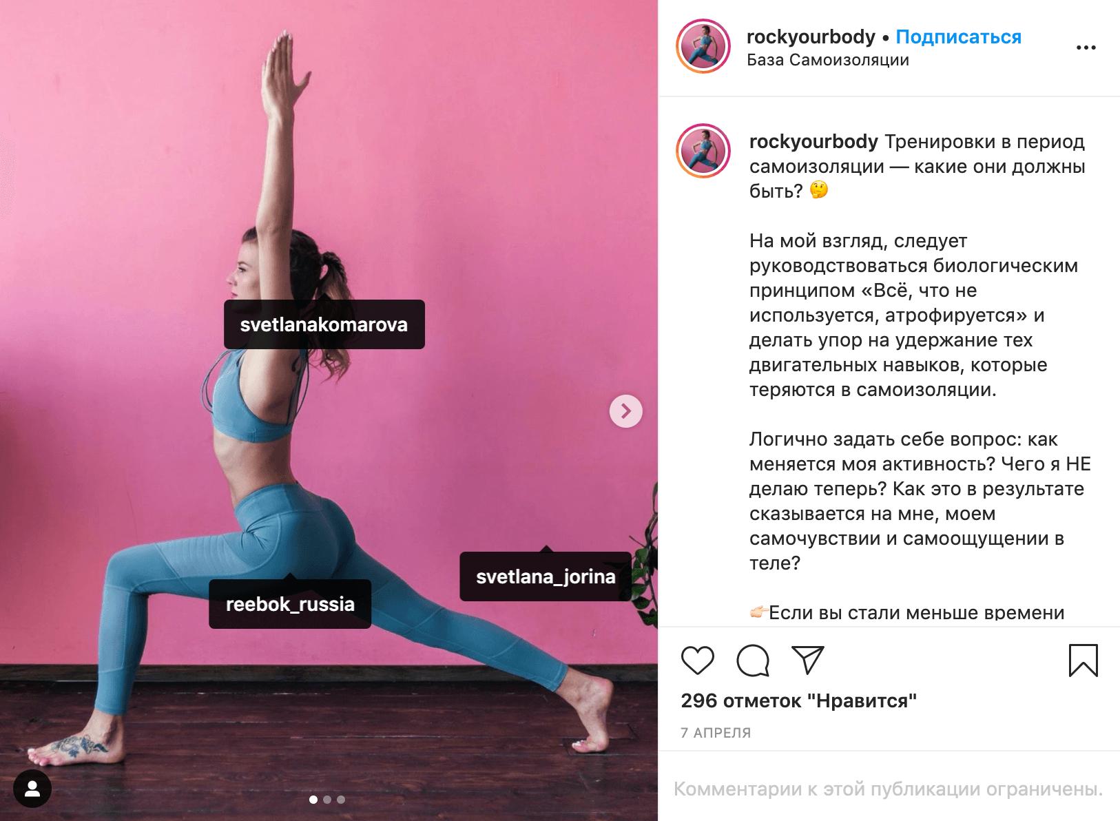 А это пример поста от амбассадора Reebok. Девушка пишет, как тренироваться в период самоизоляции, и показывает упражнения в костюме от этого бренда