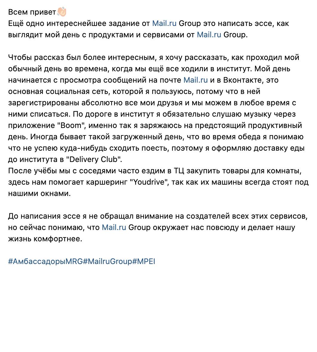 Конкурсные задания от«Мейл-ру» в2020году были разнообразными, например студентам нужно было придумать длясебя семидневный челлендж, нарисовать комикс отом, как обычный студент может использовать продукты Mail.ru Group, описать один свой день спродуктами компании