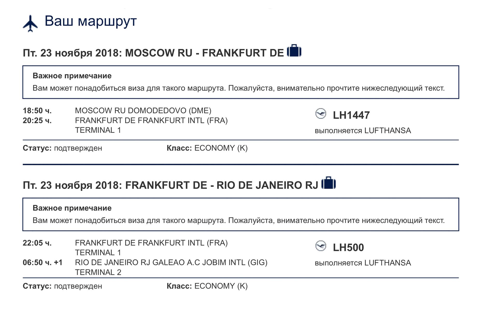 Наши авиабилеты Москва — Рио и обратно