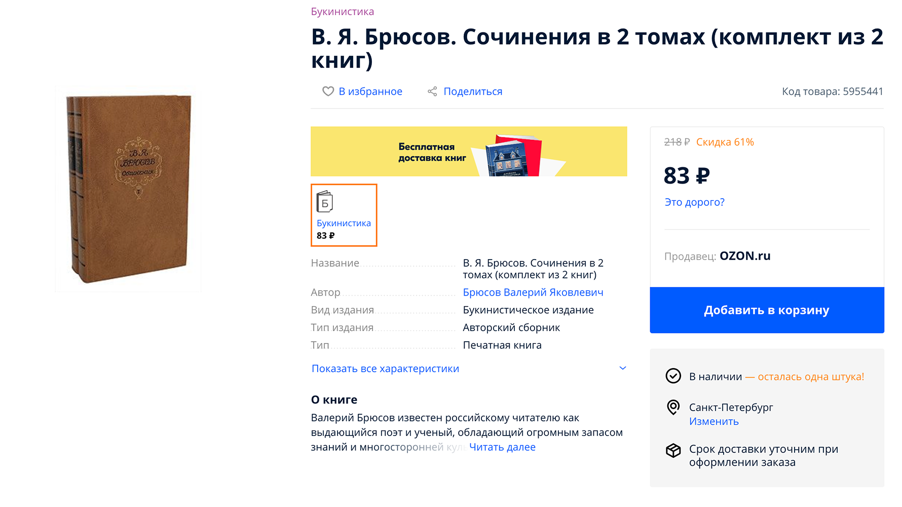 Два тома сочинений Брюсова я купила на «Авито» за 100<span class=ruble>Р</span> каждый. Книги в идеальном состоянии — кажется, их даже никто не открывал. Немного расстраивает, что на «Озоне» такие же продают в 2,5 раза дешевле — надо было сначала поискать в интернете