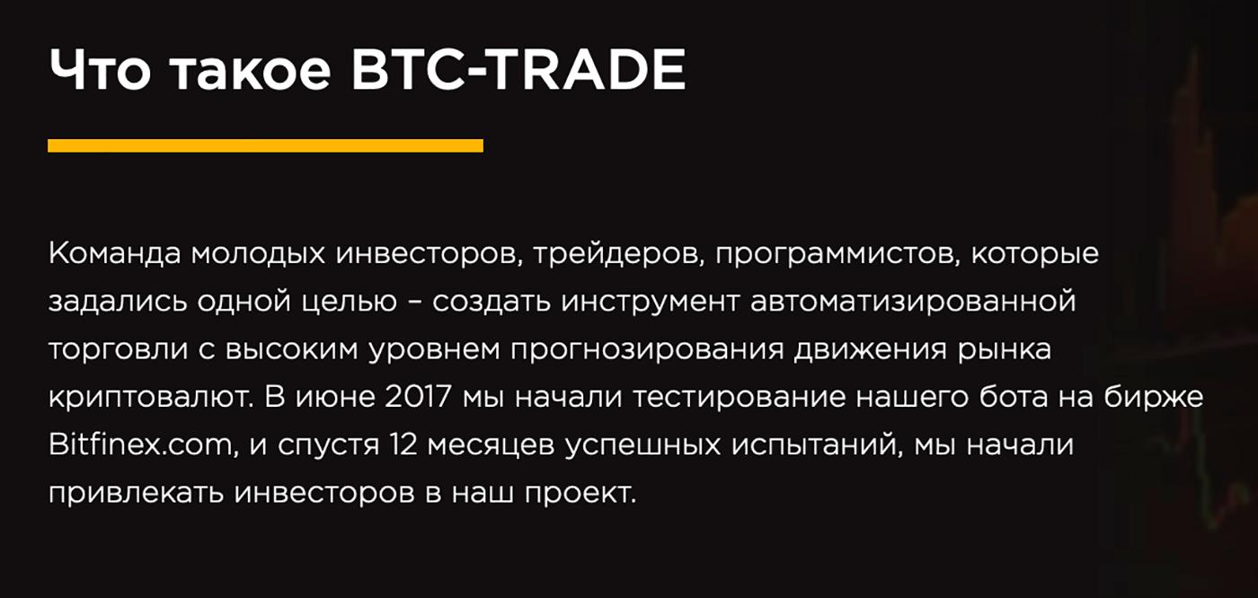Судя по сайту, BTC Trade — это команда молодых инвесторов, трейдеров и программистов, но я не нашел информации об этих людях