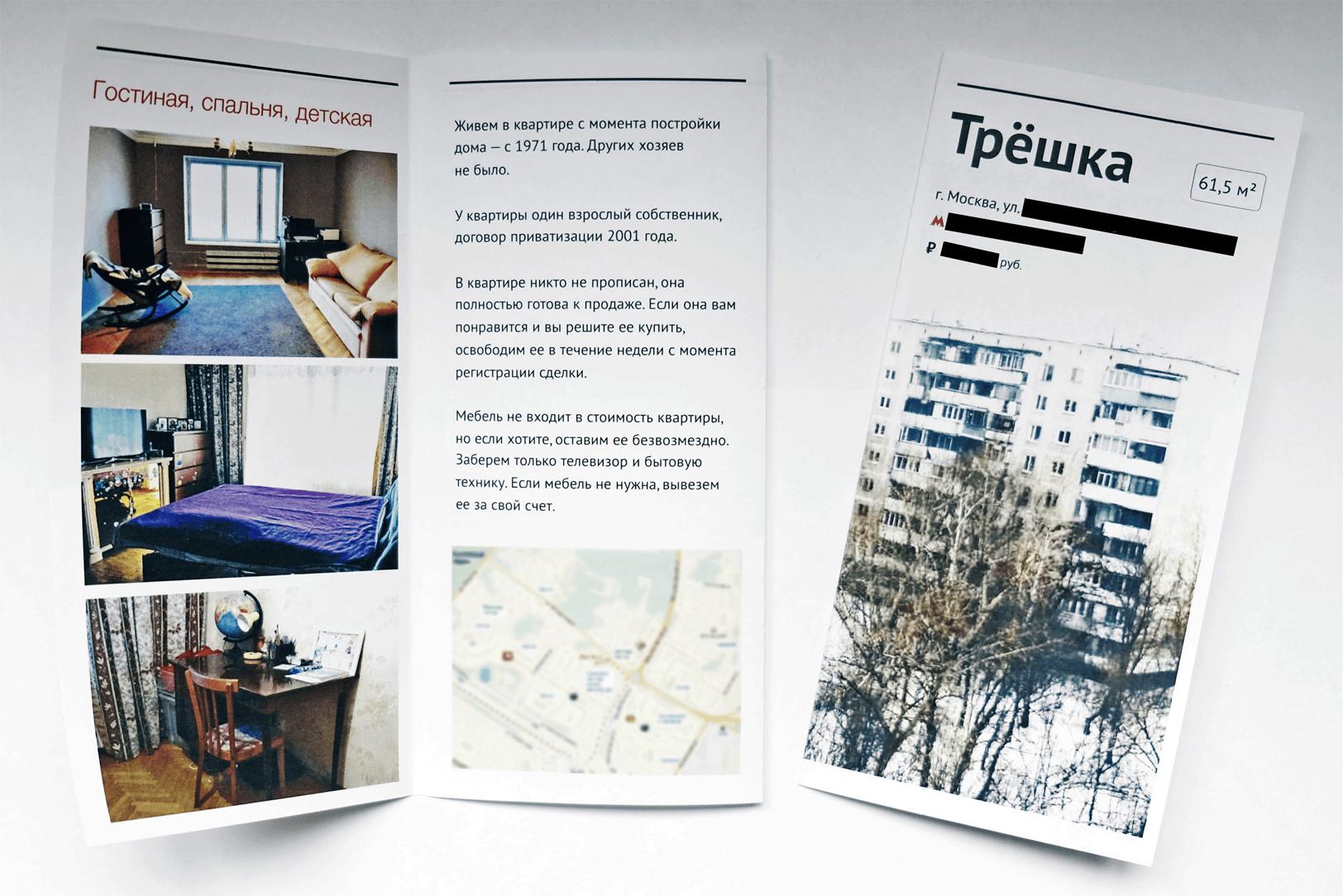 Шаблон брошюр для Пэйджес и Ворда