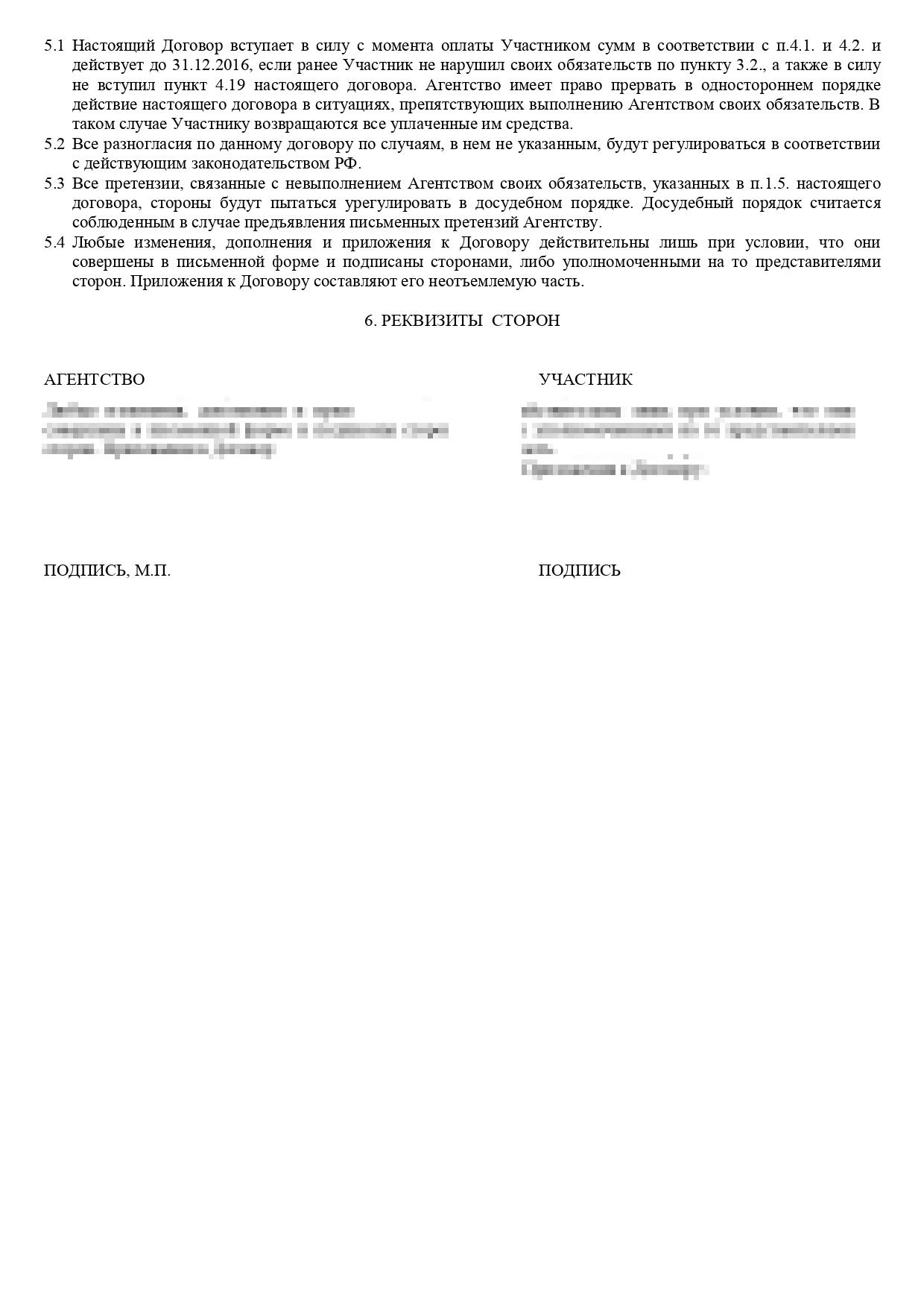 Мой договор на программу «Ворк-энд-тревел» перед поездкой в Буллфрог. Стоимость программы по нему — 1200$