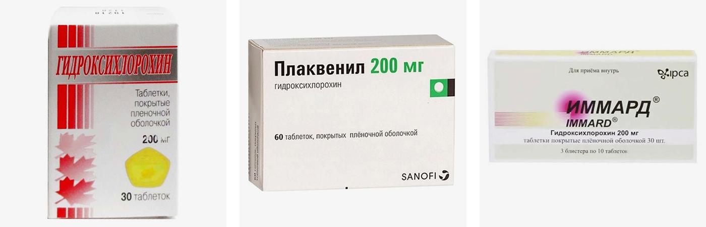 В России препарат с международным непатентованным наименованием (МНН) «гидроксихлорохин» зарегистрировали четыре фармацевтических компании-производителя. Препарат известен поддвумя торговыми именами: «Плаквенил» и «Иммард»