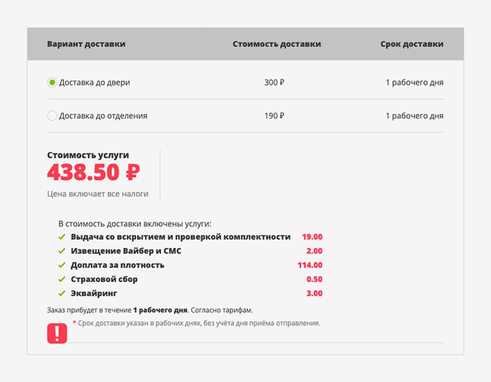 Если посылка легкая, но объемная, сервис возьмет доплату за плотность: за доставку бассейна с шариками по Москве придется заплатить на 114<span class=ruble>Р</span> больше, чем за более компактную посылку того&nbsp;же веса