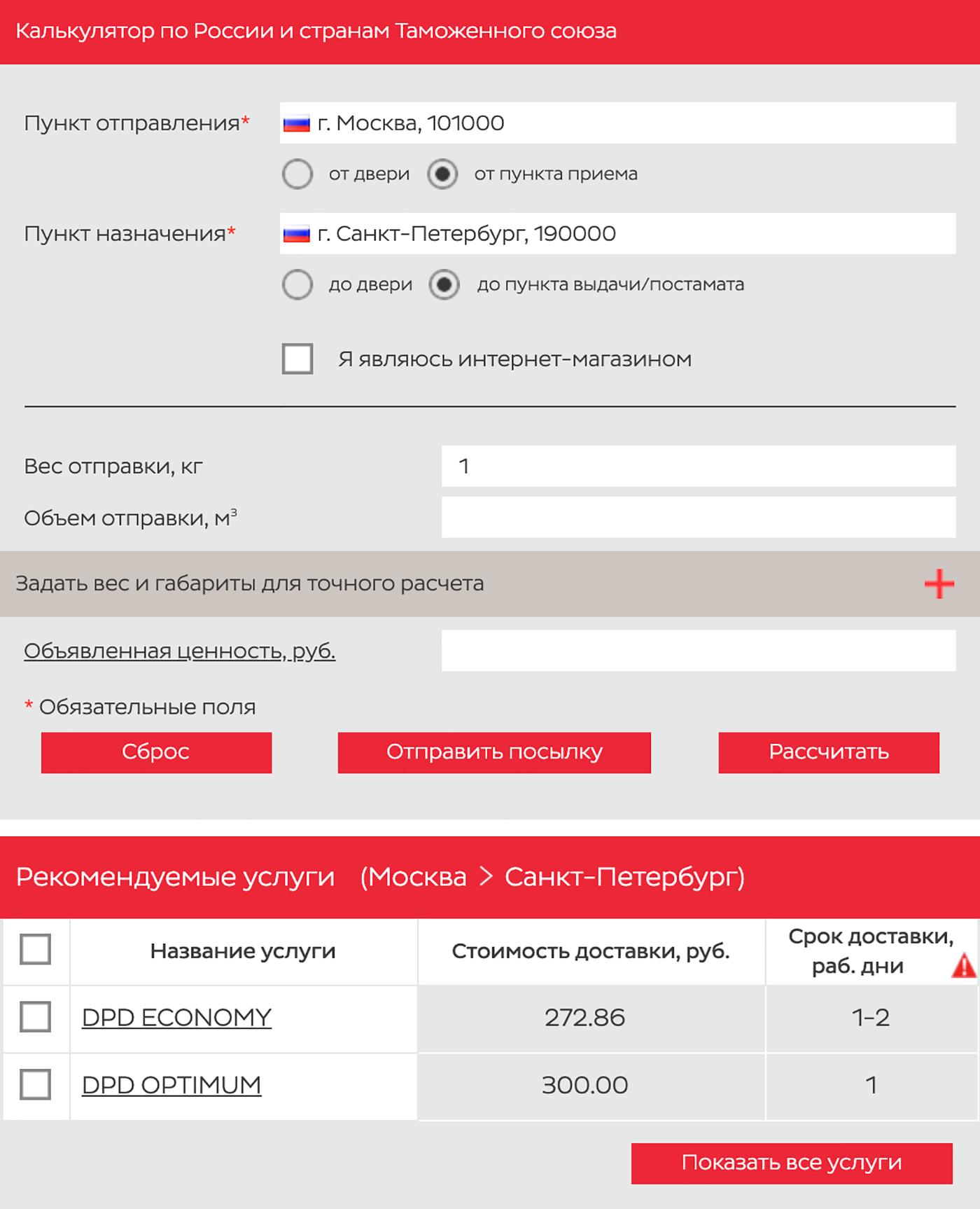 Если заказать доставку от двери до двери, то цена вырастет до 408<span class=ruble>Р</span>