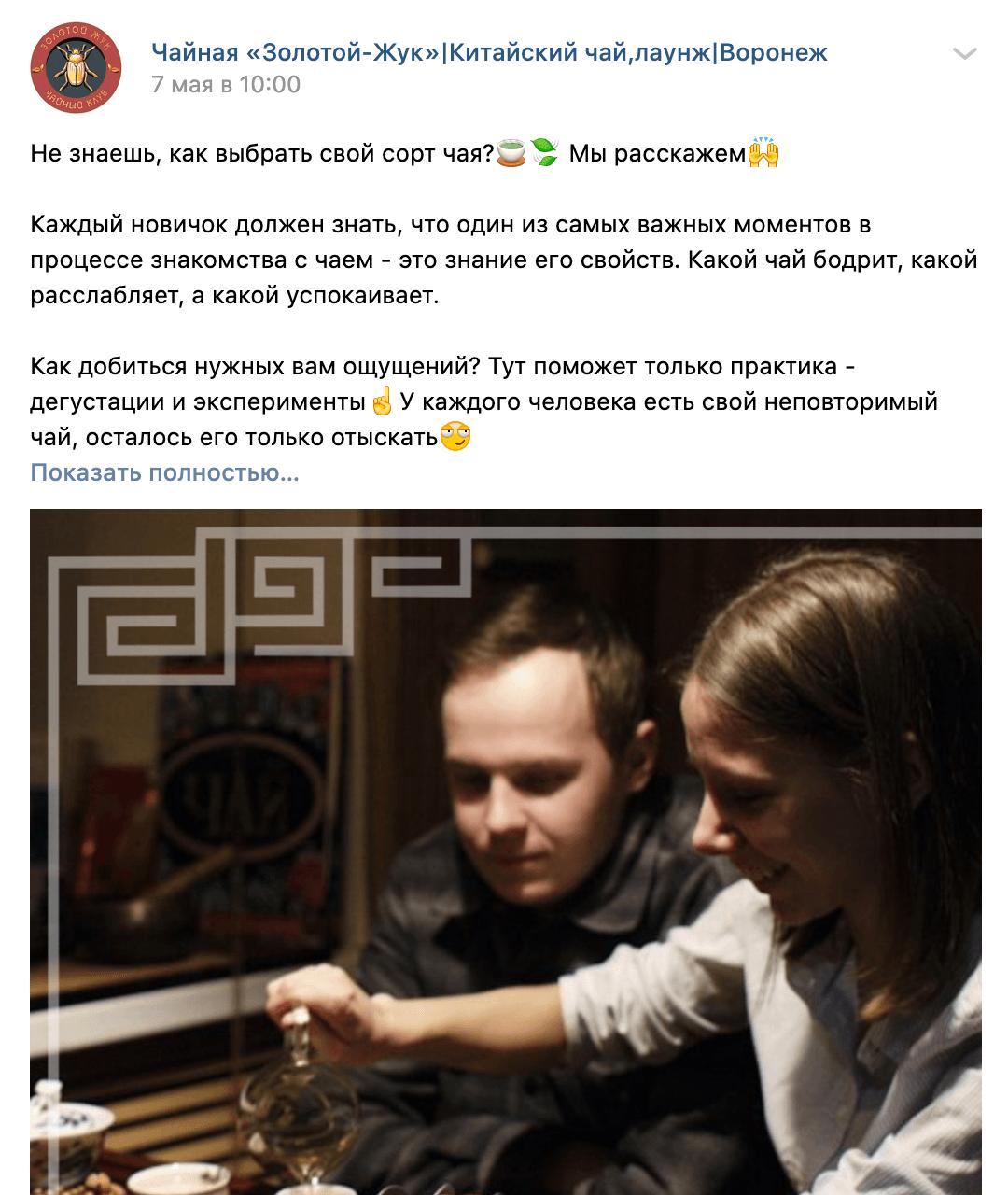 Публикации во Вконтакте выходят ежедневно: проводим розыгрыши, прямые эфиры и удаленные дегустации