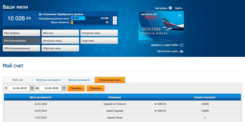 Скриншот моего личного кабинета в «Аэрофлот-бонусе»: бизнес в обе стороны обошелся мне в 70 000миль
