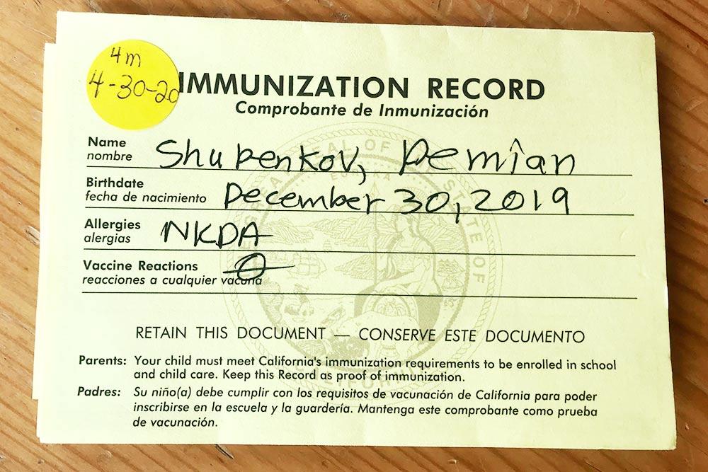 Прививочный сертификат. Сверху наклейка с датой следующей прививки