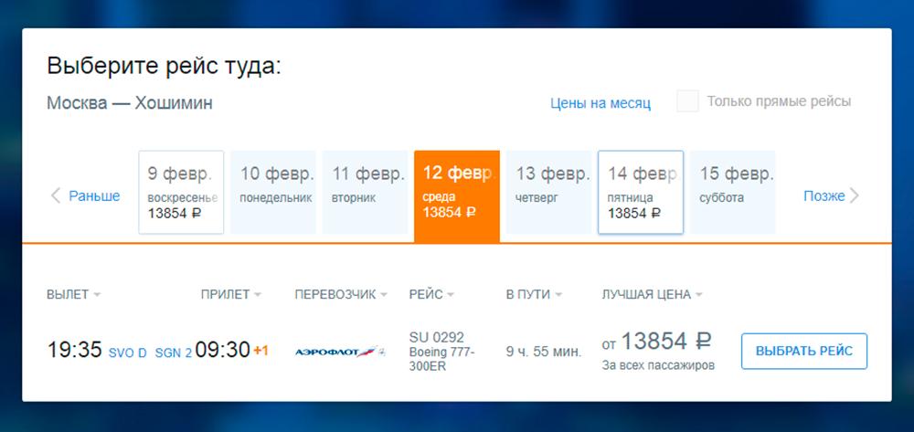 Прямые рейсы из Москвы в Хошимин совершает «Аэрофлот». Полет туда-обратно стоит от 37 800{amp}lt;span class=ruble