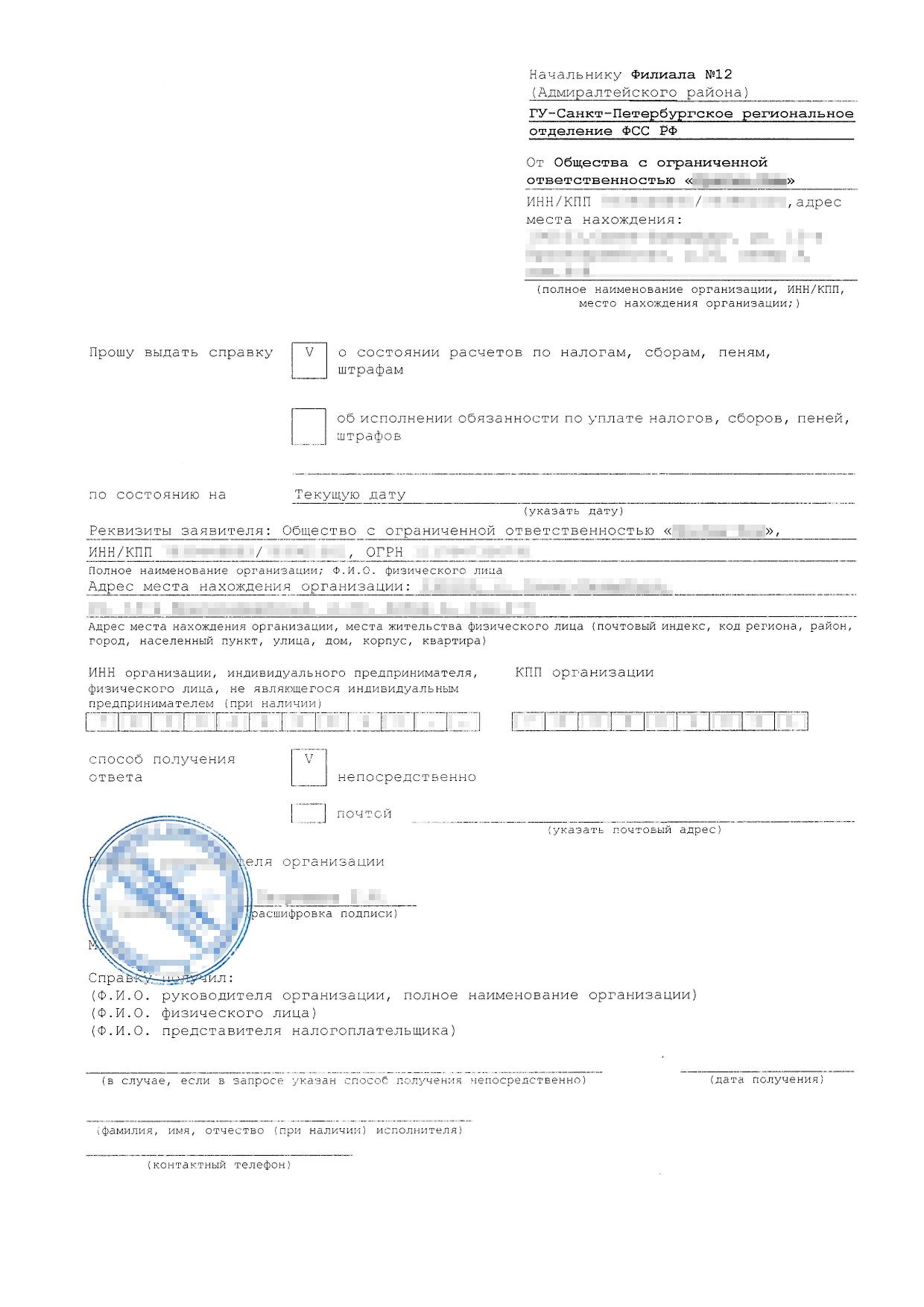 Сверка расчетов вФСС