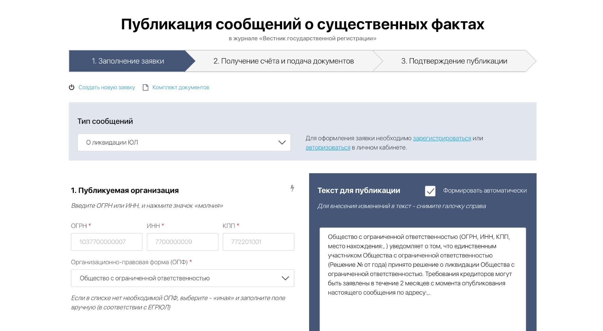 После регистрации на{amp}amp;nbsp;сайте нужно заполнить шаблон сообщения