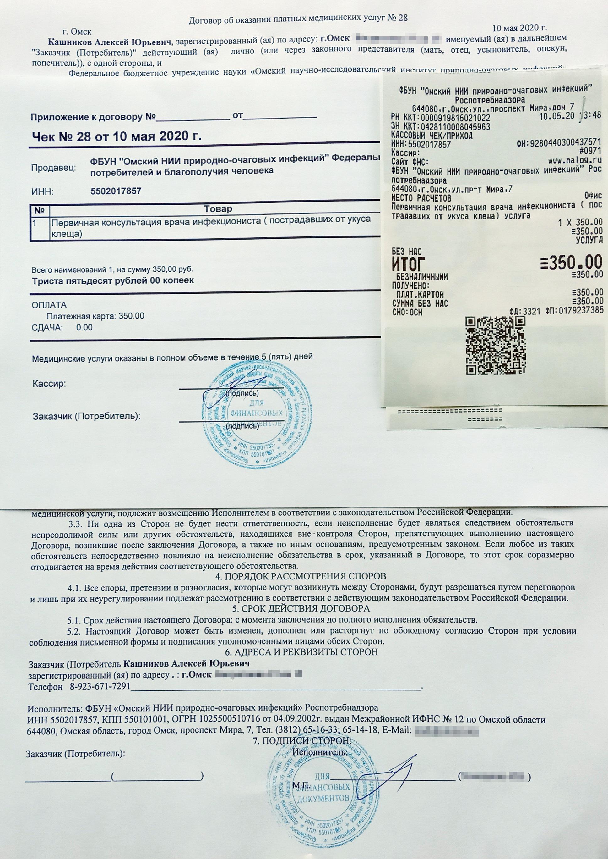 Чтобы получить вычет, сначала нужно собрать подтверждения, что вы лечились и платили: договоры, чеки и справки из клиники
