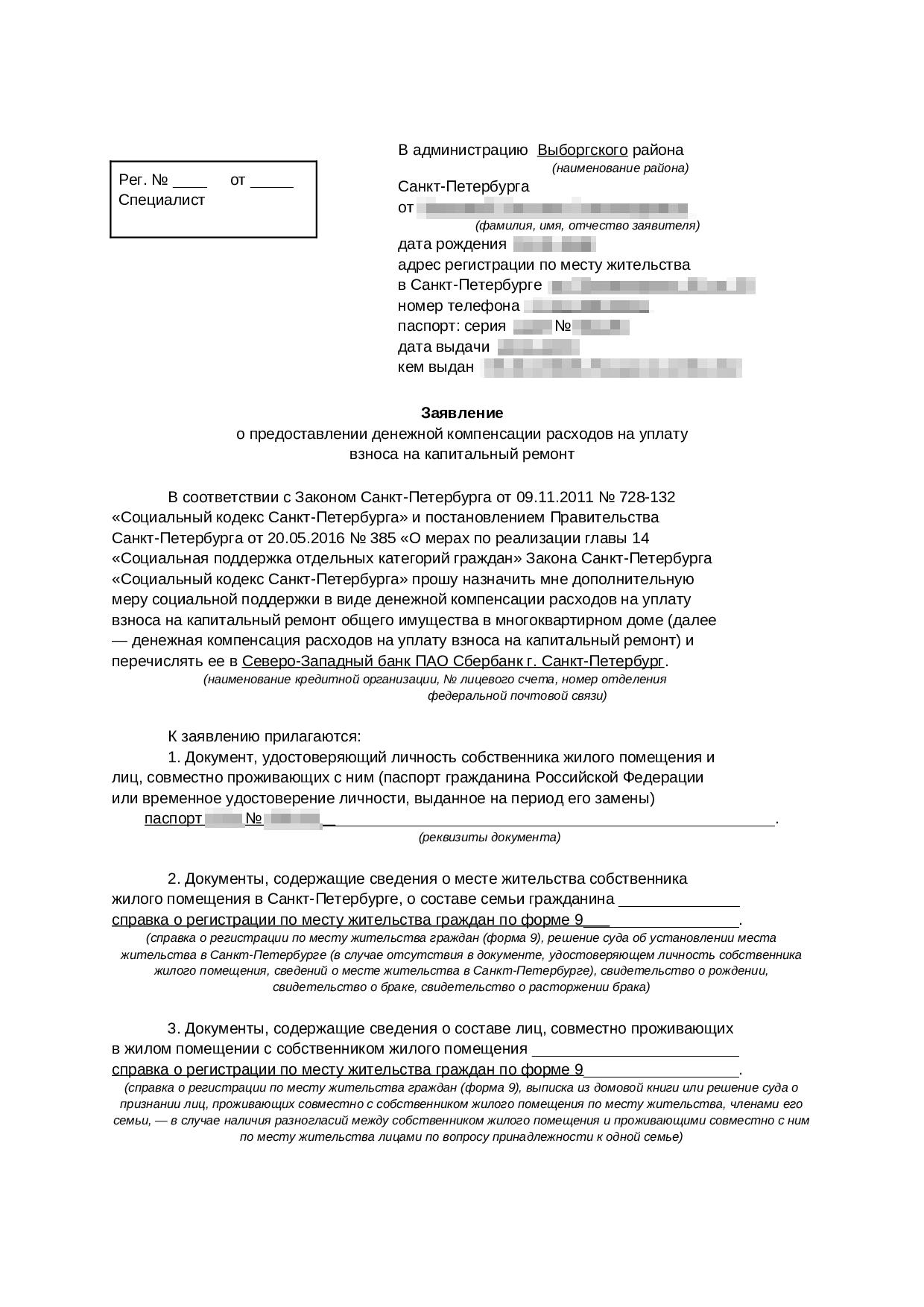 Образец заявления о предоставлении денежной компенсации расходов на уплату взноса на капитальный ремонт