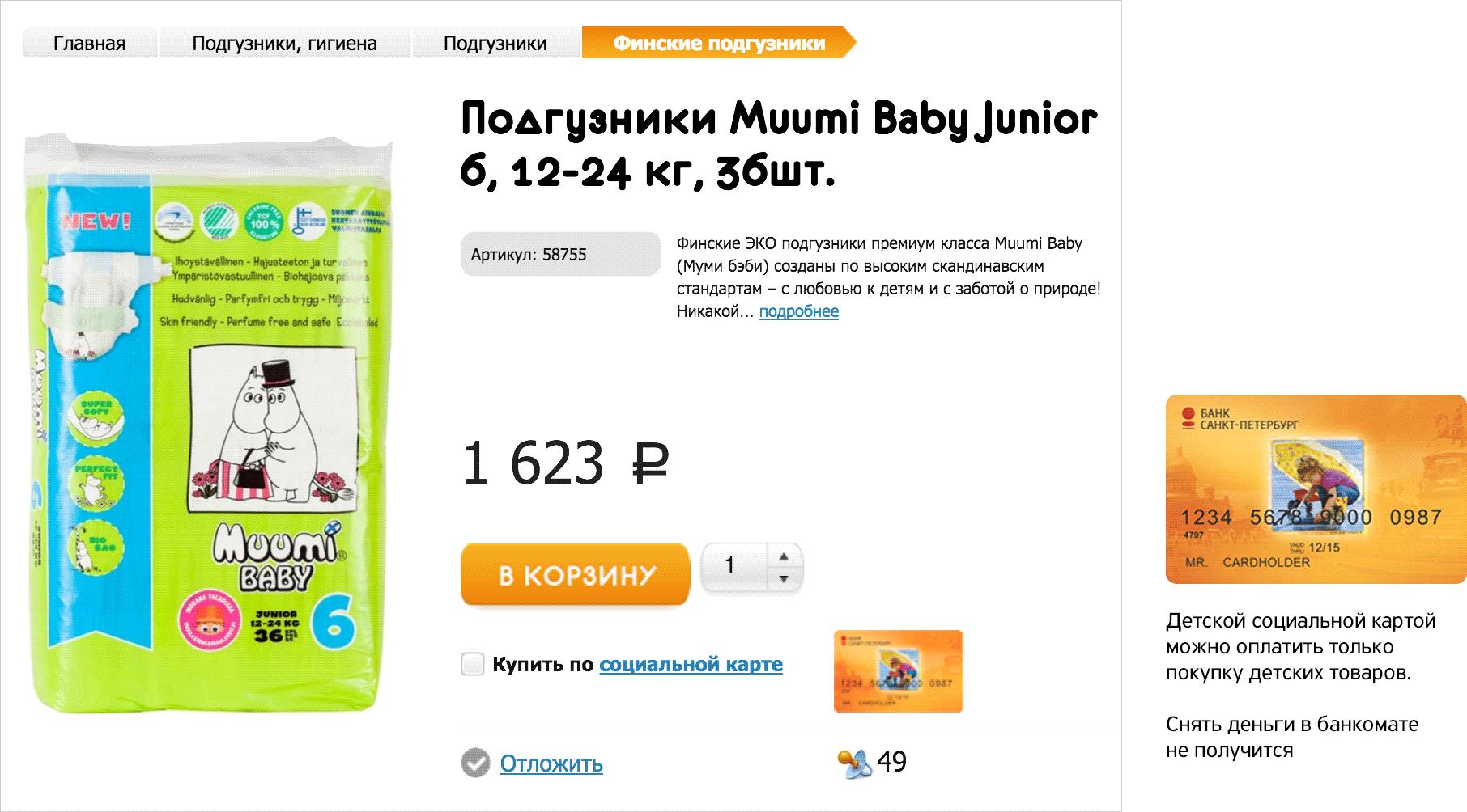 В интернет-магазине «Хэлптумама» можно купить подгузники и другие детские товары по социальной карте