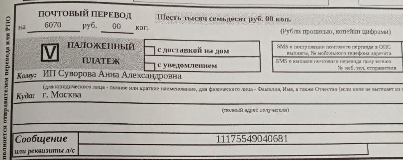 Адрес получателя в платежном поручении — не дом и не улица. Город Москва и номер банковского счета