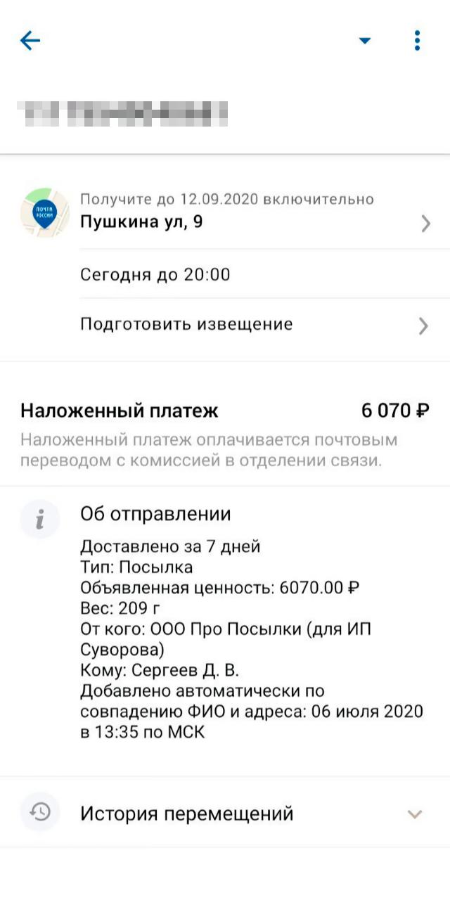 Цена оказалась немного выше, чем&nbsp;ожидалось: 6070<span class=ruble>Р</span>. Возможно, это комиссия за услуги почты, но мне обещали бесплатную доставку