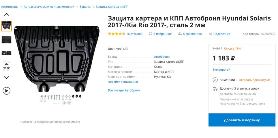 Защита картера для Хендай Солярис на «Озоне» стоит 1183<span class=ruble>Р</span>