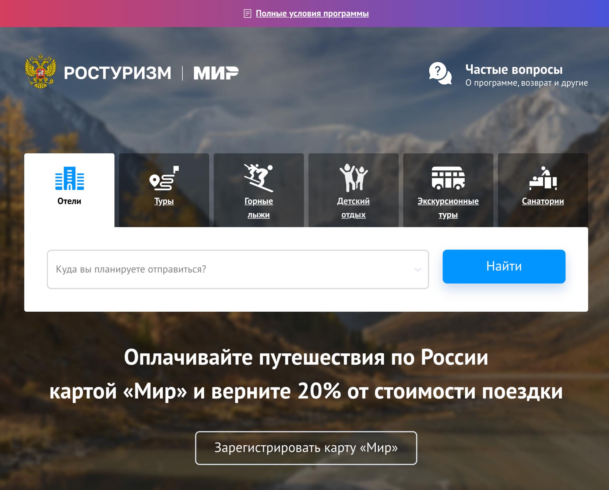 Обновленный сайт МИР ПУТЕШЕСТВИЙ