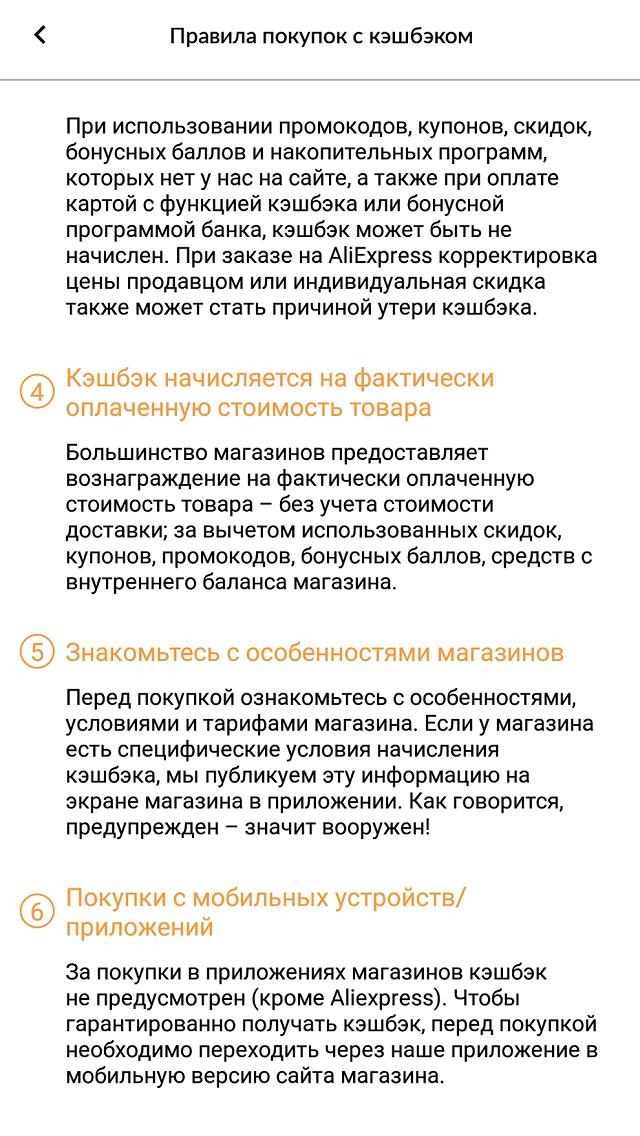 Правила оформления заказа в «Кэш-фо-брендс»: сервис предупреждает, что переходить из приложения кэшбэк-сервиса нужно в мобильную версию сайта магазина, — так кэшбэк не потеряется