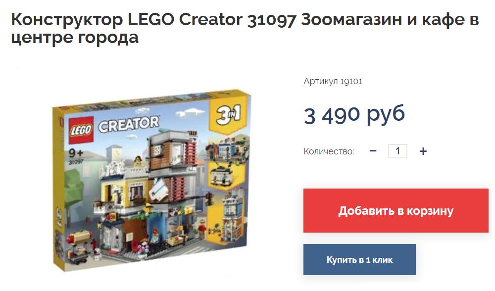 Такой же конструктор в магазине Shop-devicе стоит 3490{amp}lt;span class=ruble