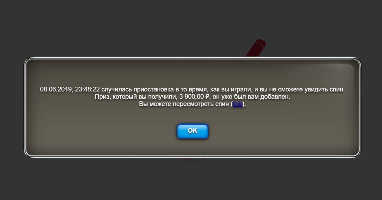 В слоте Bonnie & Clyde мне выпала бонусная игра, и я сразу закрыл окно, а когда вернулся, появилось сообщение о начислении выигрыша. Поссылке можно посмотреть, как именно ты выиграл эти деньги, — то есть система заранее знала размер суммы