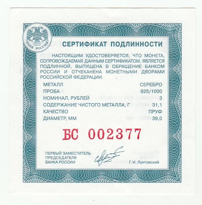 При покупке монет в надежных местах вам выдадут сертификат подлинности. Правда, это относительная гарантия: у монеты нет номера, чтобы сопоставить его с сертификатом. Но монета с сертификатом выглядит солиднее