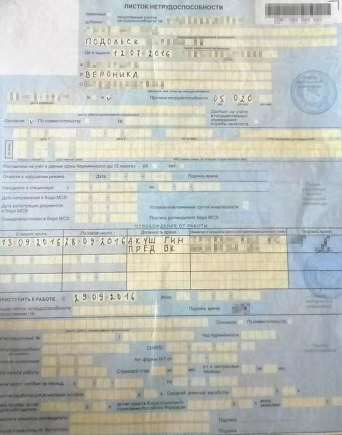 Этот больничный выдали в роддоме. В шапке написали номер первого листа, поставили дополнительный код 020. На работу я теперь должна была выходить 29 сентября