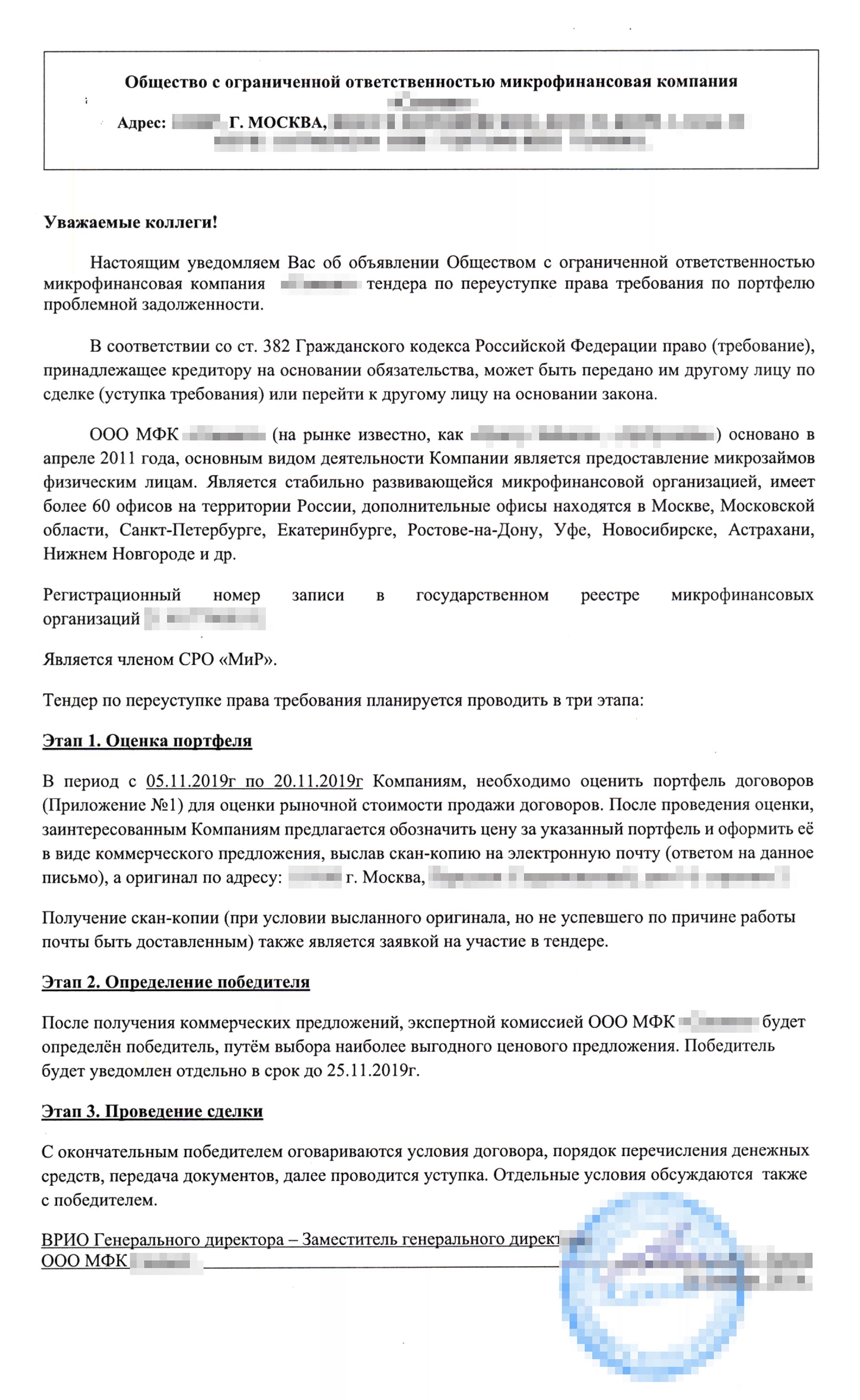 Кредиторы рассылают коллекторам такие письма, к которым прилагают обезличенный список долгов. Если предложение заинтересует организацию, она может предложить свою цену за портфель и поучаствовать в тендере