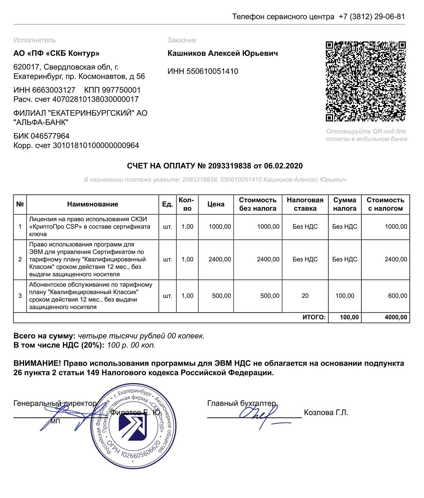 Продлить работу электронной подписи на год стоило 4000<span class=ruble>Р</span>, то есть на 500<span class=ruble>Р</span> дешевле, чем сделать новую