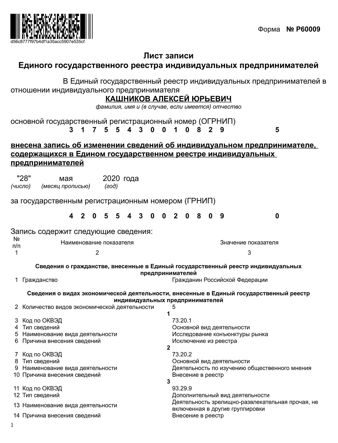 В листе записи ЕГРИП сказано, какие ОКВЭДы добавили, какие исключили