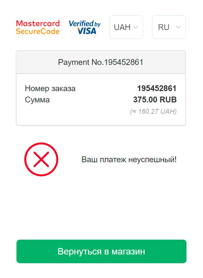 Я делал новые заказы, но ошибка не исчезала, поэтому пришлось регистрироваться с другого браузера