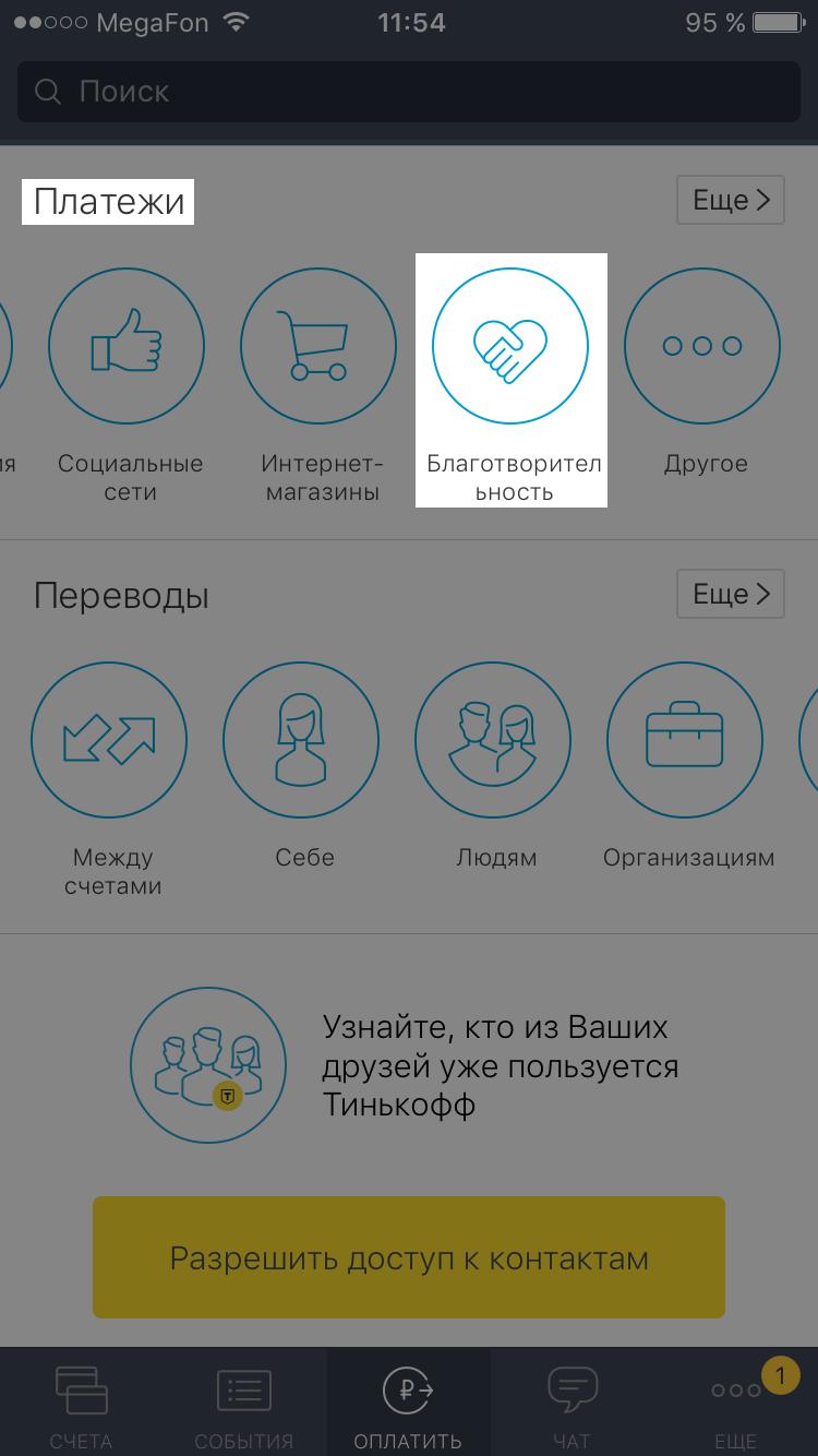Благотворительные фонды в мобильном приложении находятся в разделе «Платежи»