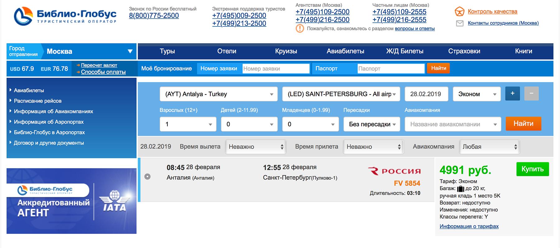 В феврале чартерный билет Петербург — Анталия стоит 5 тысяч рублей