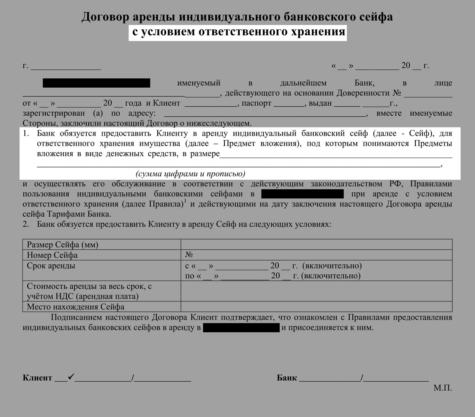 Пример договора аренды индивидуального банковского сейфа с условием ответственного хранения и указанием предметов вложения (денежные средства)