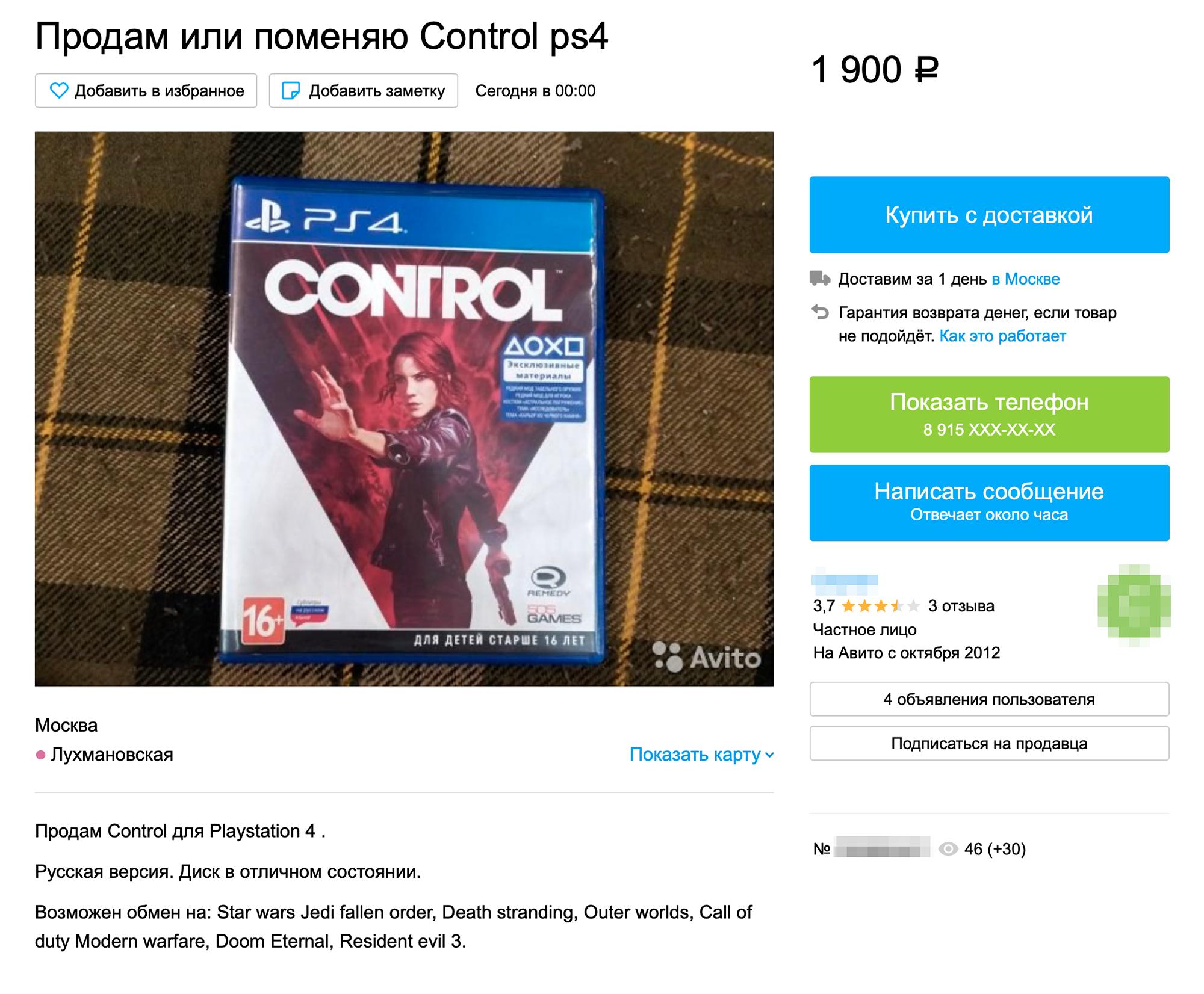 В магазине эта игра стоит в два раза дороже. Вам она может достаться бесплатно, если у вас есть диск, интересующий продавца, и вы готовы поменяться