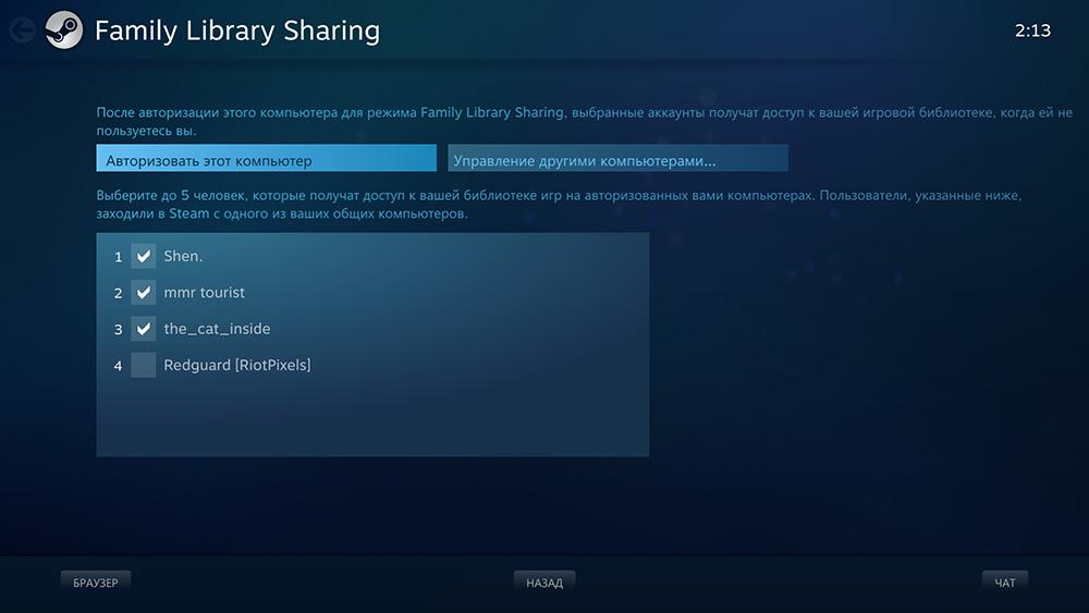 Помимо стандартного интерфейса в Steam предусмотрен режим Big Picture — с очень крупными значками. Здесь последовательность действий иная: «Настройки» → Family Library Sharing → «Авторизовать выбранный компьютер»