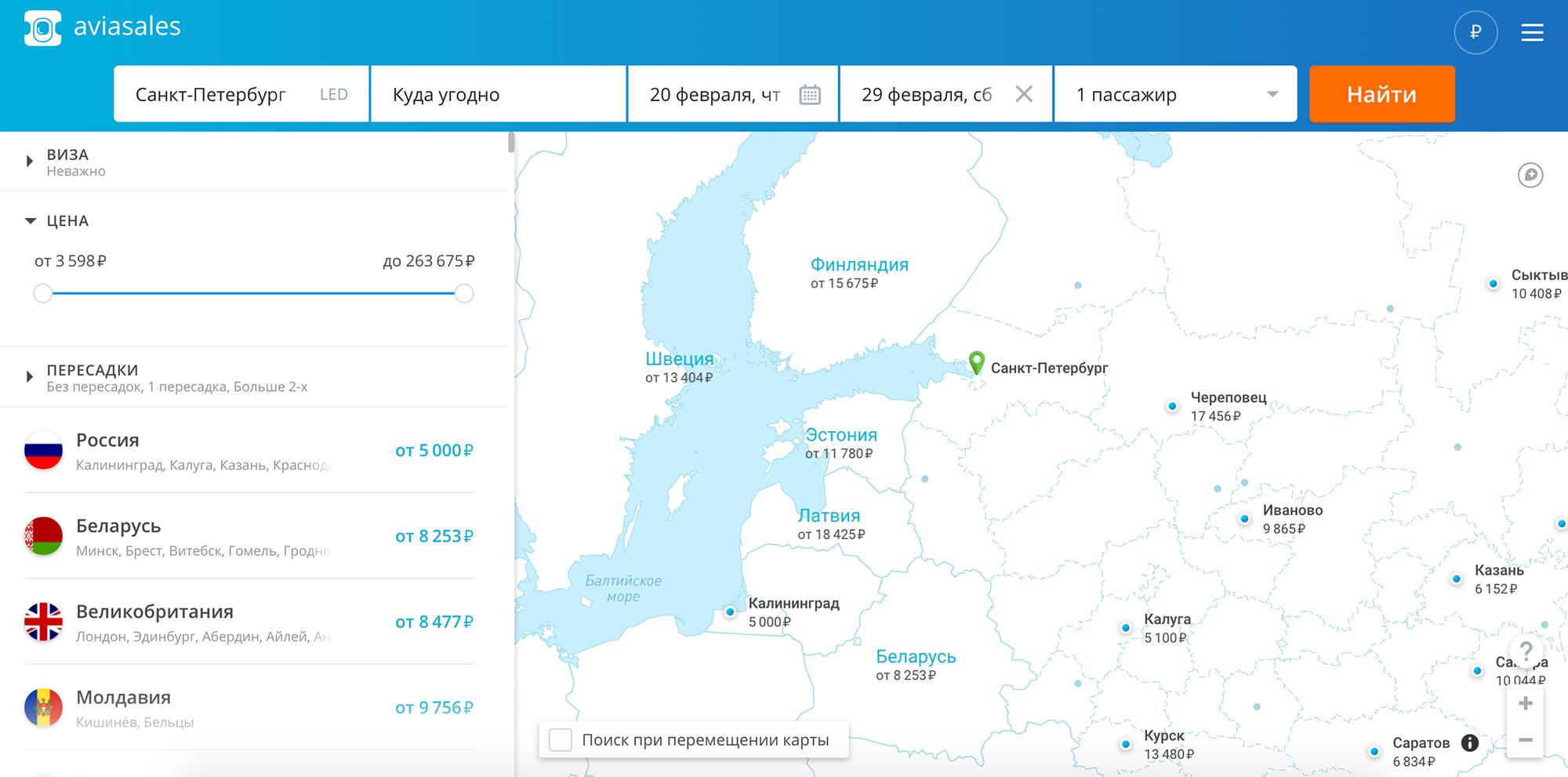 Варианты, куда можно улететь из Санкт-Петербурга. Стоимость — от 3500<span class=ruble>Р</span>