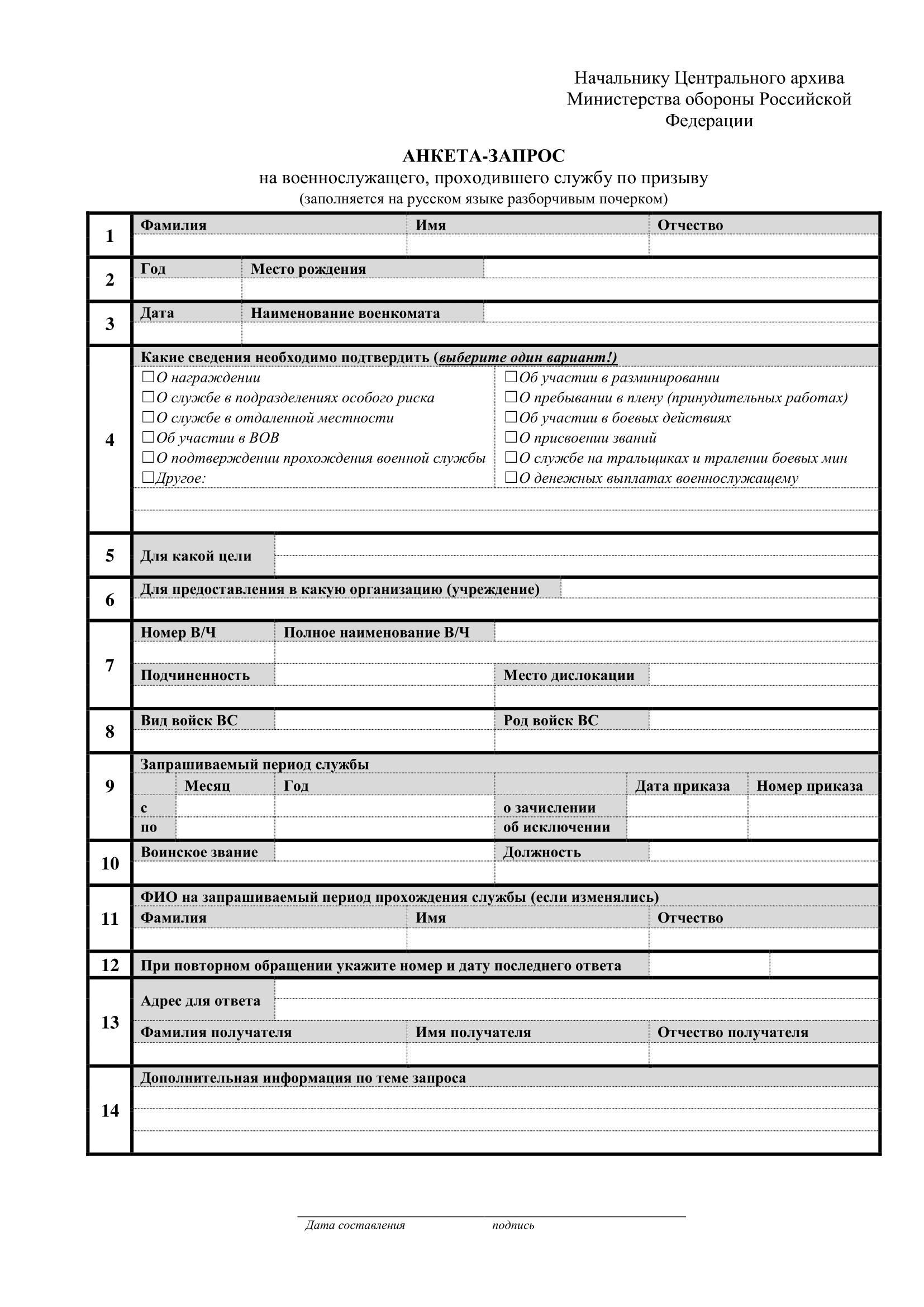 Бланк запроса о подтверждении службы военнослужащего по призыву