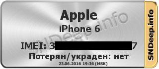 Этот Айфон не числится в базе украденных