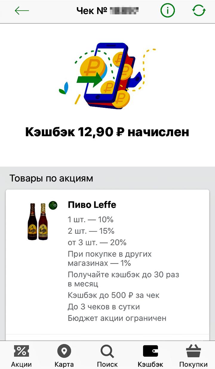 Заветный кэшбэк за пиво, которое я не покупал
