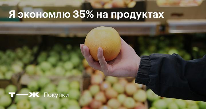 29a1570eff2 Как покупать товары по акциям и скидкам и экономить на продуктах