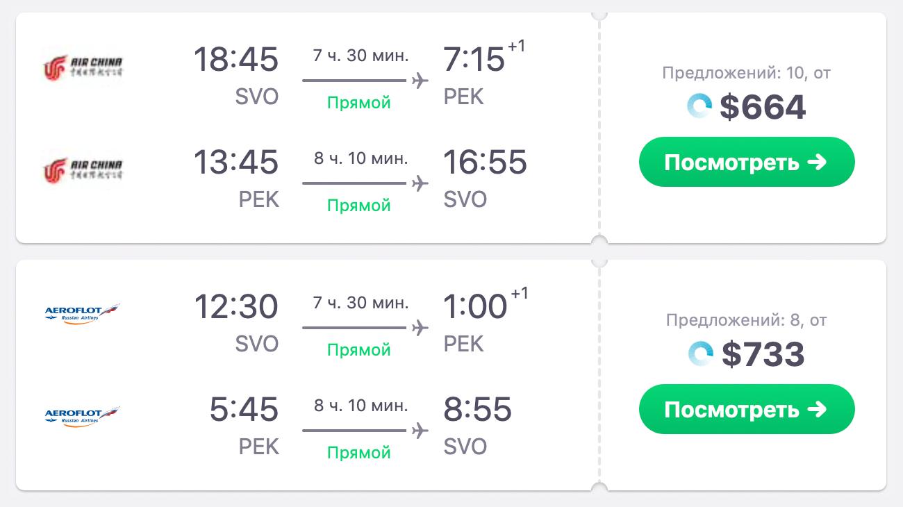 Перелет Москва — Пекин — Москва у авиакомпании Air China на 69$ дешевле, чем у «Аэрофлота»