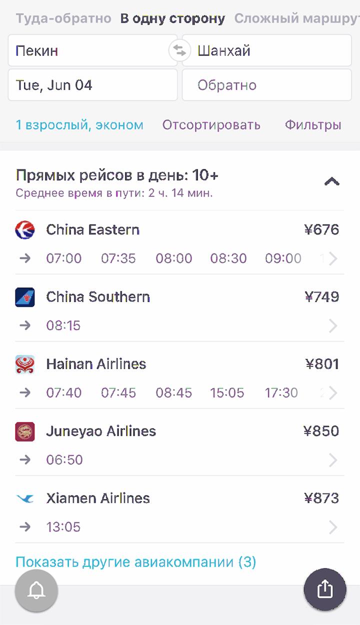 Перелет из Пекина в Шанхай стоит от 676 Ұ и длится 2 часа 14 минут