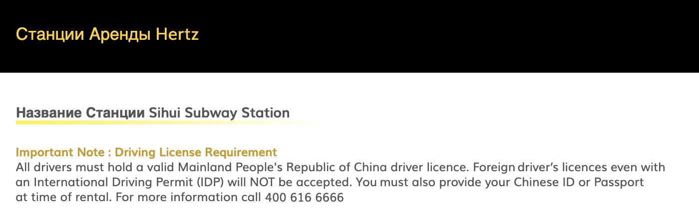 Чтобы арендовать машину, «Херцу» нужно предъявить китайские водительские права
