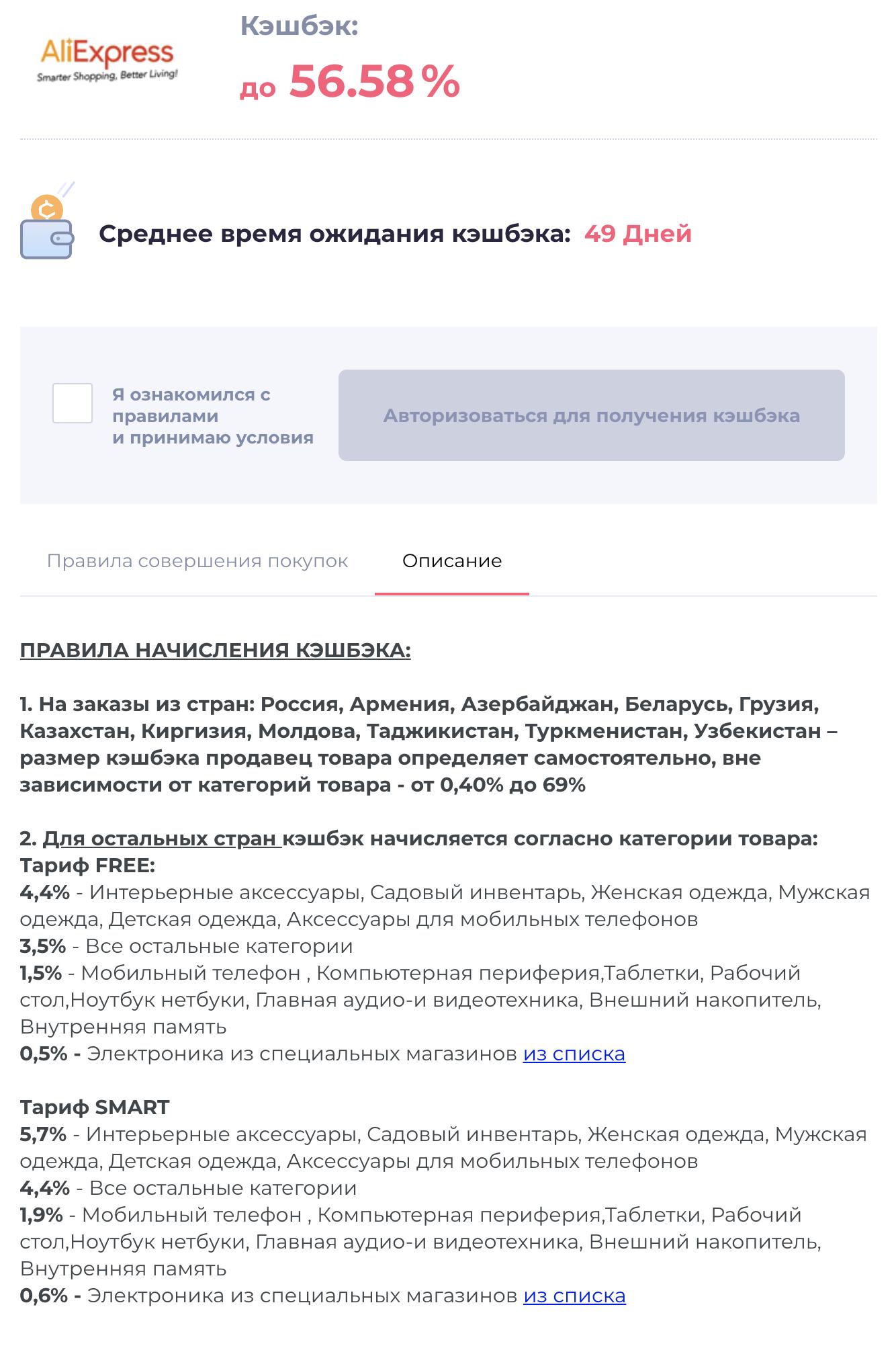Для российских покупателей «Алиэкспресс» определяет размер кэшбэка самостоятельно — в карточке компании указан только максимальный