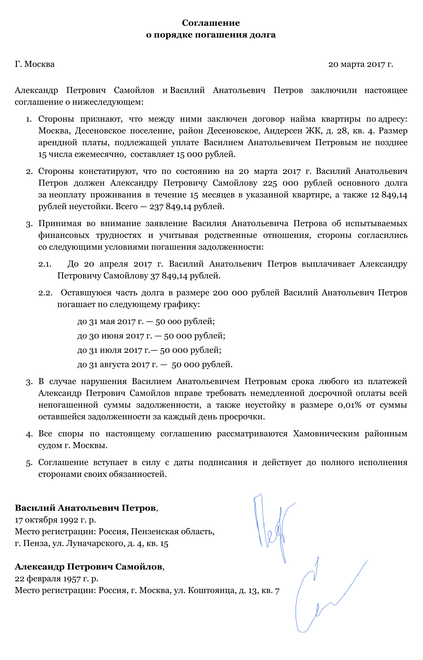 Соглашение, на основании которого будет разрешаться спор Александра Петровича и Васи